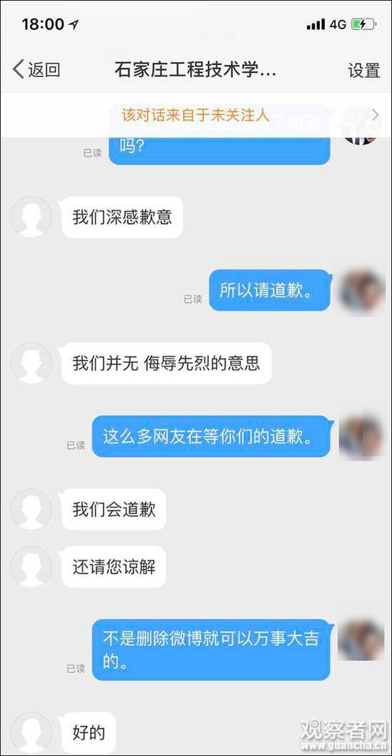 疑似石家庄一高校官微发笑话恶搞3位烈士 激怒众网友