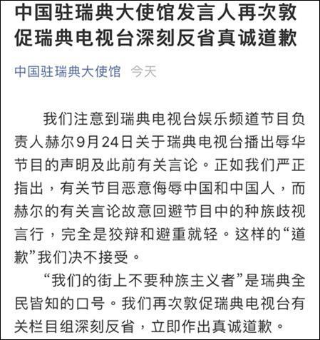 中国驻瑞典大使馆微信公众号截图