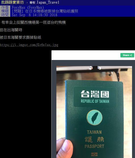 """岛内网友称用""""台湾国护照""""在日本过境时被要求撕掉贴纸。(台湾TPP论坛截图)"""