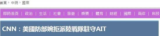 台湾《中国时报》报道截图