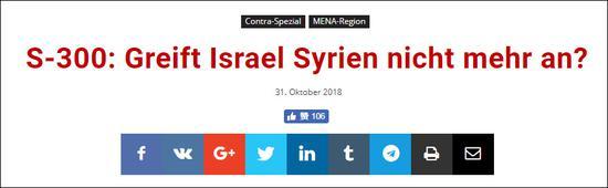 俄媒:叙利亚部署S300导弹后 以军再未进行空袭行动