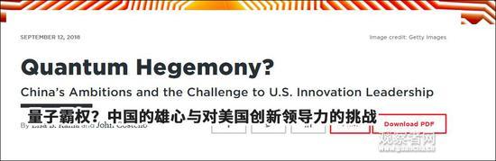 美媒称中美进行量子计算机技术竞赛 美正奋力追