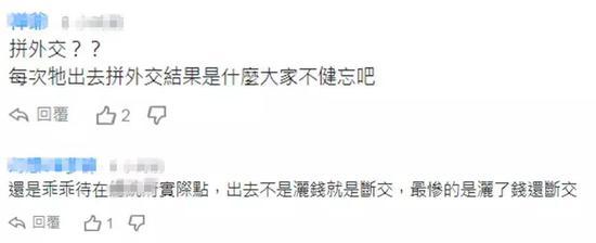 """蔡英文想去访问 """"友邦""""回复:总统不在"""
