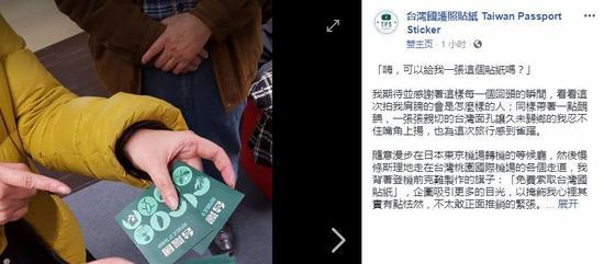 """社交网站上还存在""""台湾国护照贴纸""""账号。(Facebook截图)"""