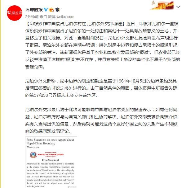 中国侵占尼泊尔村庄?尼外交部今天教育印媒该