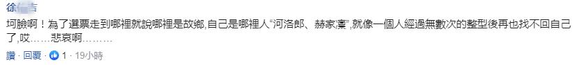 """蔡英文为选举""""量产第二故乡""""?台网友讽:无耻政客"""