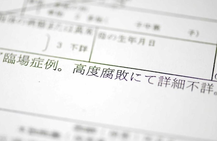 又一起孤独死!日本90岁老人死后2周才被发现