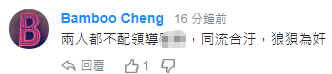 蔡英文称可以和赖清德合作 台网友:都不配领导台湾
