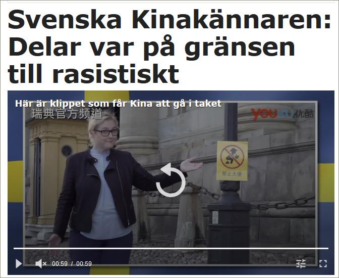 瑞典晚报截图