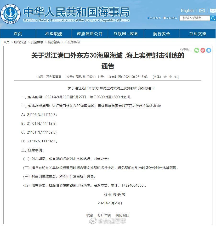 航行警告!广东湛江港附近海域将进行实弹射击