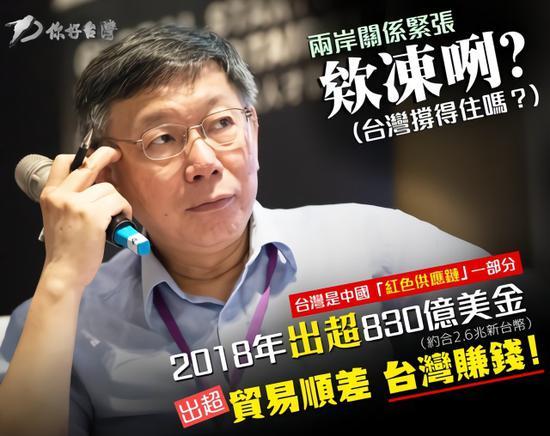 柯文哲:若大陆下决心打消耗战 台湾禁得起?