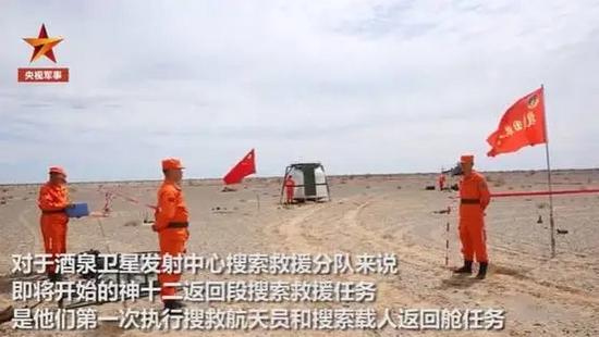 神舟十二号3名宇航员即将回家 东风着陆场首次启用