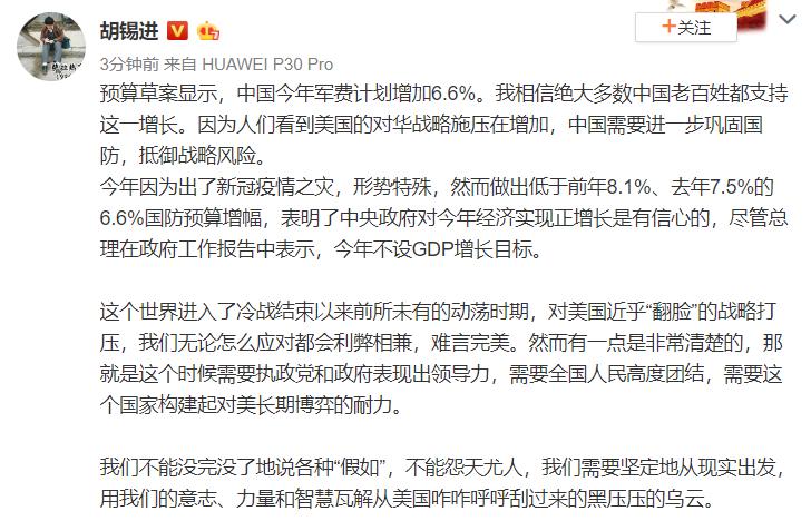 胡锡进:中国军费今年增6.6% 相信绝大多数人都支持