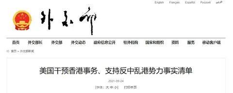 外交部发布美国干预香港事务、支持乱港势力事实清单