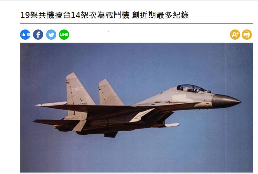 解放军歼16D公开亮相之际 12架次歼16再次大规模绕台