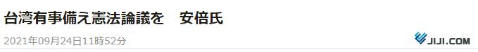 安倍以台湾有事为由鼓吹修宪:日本已身处严峻形势