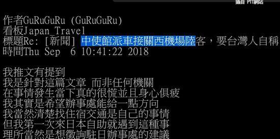 """GuRuGuRu""曾在岛内论坛发文指责台当局驻日机构(台湾""PTT""论坛截图)"