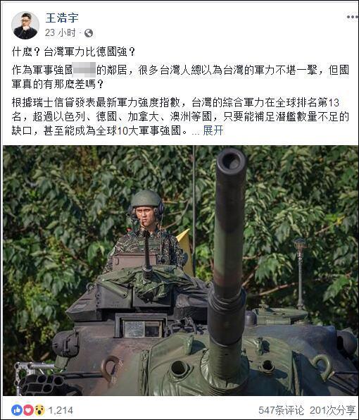 王浩宇脸书截图