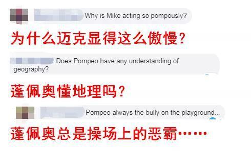 究竟发生了什么,让蓬佩奥犯了众怒?