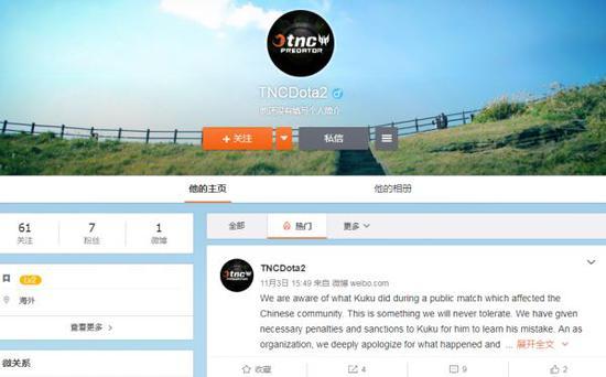 ▲TNC战队微博截图