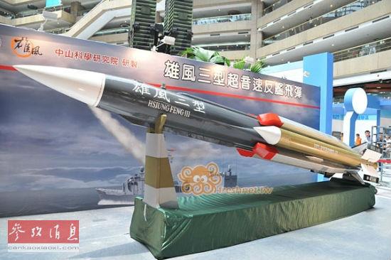 """资料图:""""雄风""""-3反舰导弹。"""