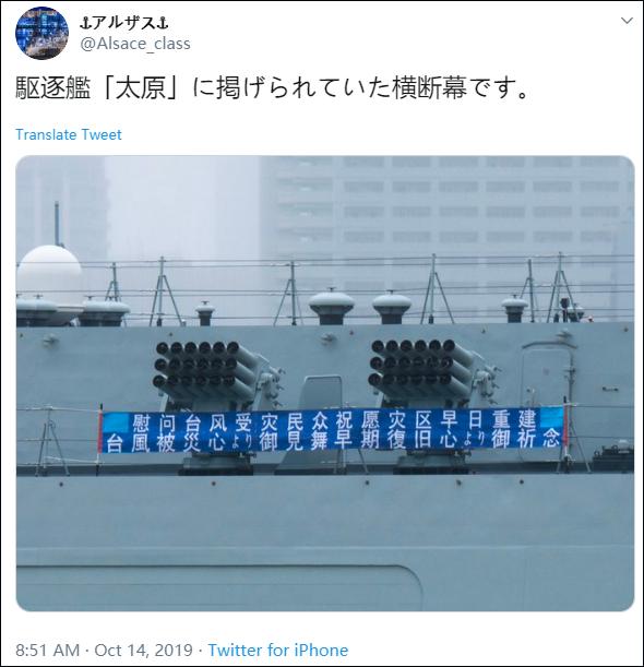 中國神盾艦抵達東京 打出中日文橫幅慰問日災民(圖)